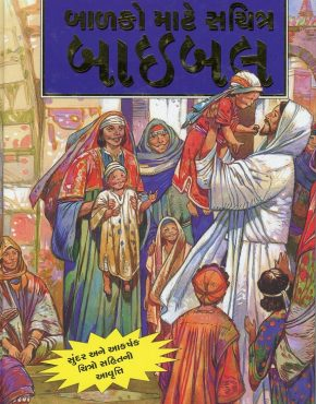 Children's Bible (Gujarati)