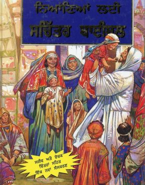 Children's Bible (Punjabi)