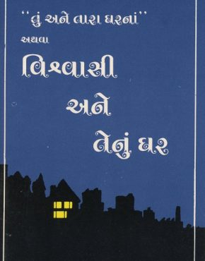 Christian At Home, The (Gujarati)