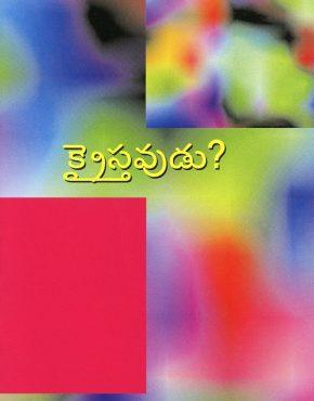 Christian? (Telugu)