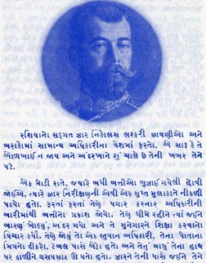Czar Nicholas Pays a Debt (Gujarati)