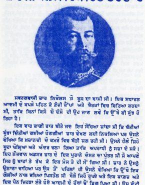 Czar Nicholas Pays a Debt (Punjabi)