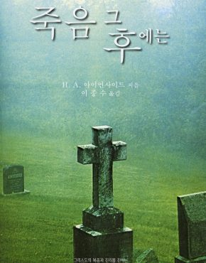 Death and Afterwards (Korean)