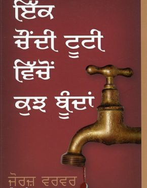 Drops From a Leaking Tap (Punjabi)
