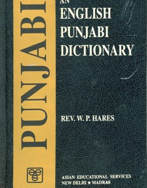English/Punjabi Dictionary, An