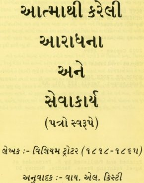 Five Letters on Worship & Ministry (Gujarati)