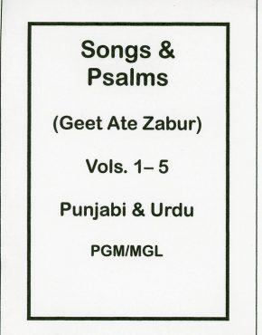 Geet Ate Zabur CD (Punjabi)