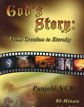 God's Story VCD (Punjabi)