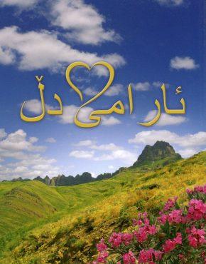 Daily Devotional - Good Seed  (Kurdish-Sorani)