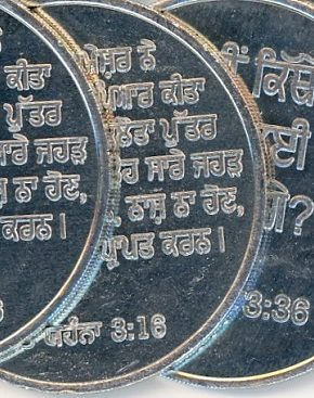 Gospel Coins (Punjabi)