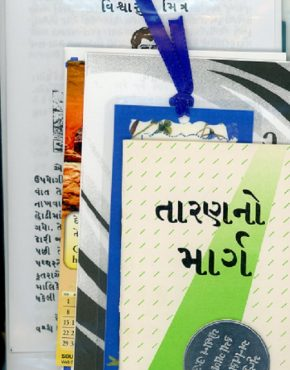 Gospel packet (Gujarati)
