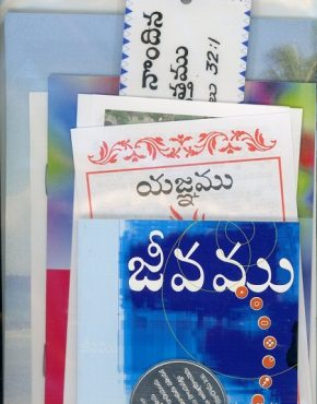 Gospel packet (Telugu)