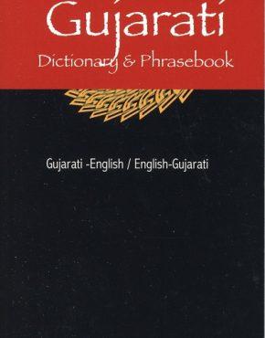 Gujarati-Eng/Eng-Gujarati Dictionary & Phrasebook