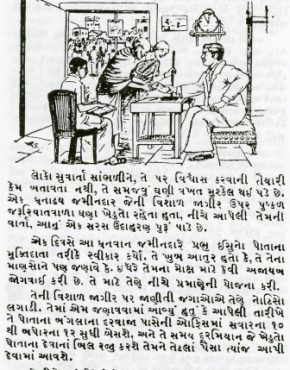 Hearing and Believing (Gujarati)