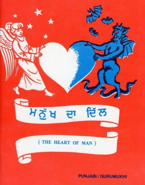 Heart of Man (Punjabi)