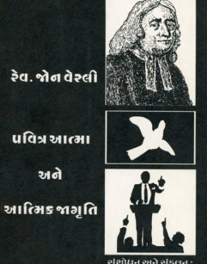 Holy Spirit and Revival (Gujarati)