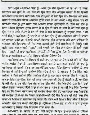 Is God a Mystery?  (Punjabi)