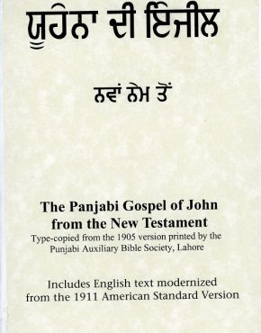 John's Gospel (Punjabi/English)