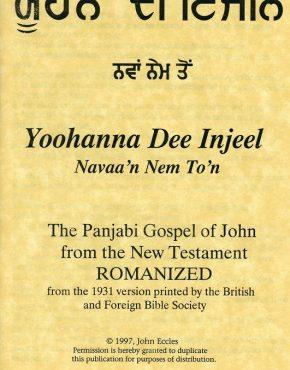 John's Gospel (Roman Punjabi)