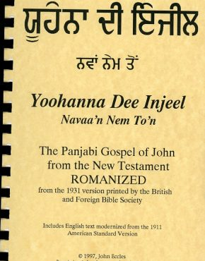 John's Gospel (Roman/Gurmukee Punjabi ~ English)