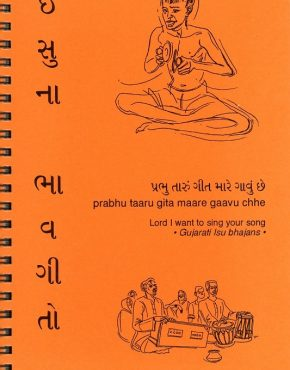 Kirpaa Ke Geet or Songs of Grace (Gujarati/English)