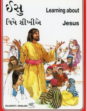 Learning About Jesus (Gujarati/English)