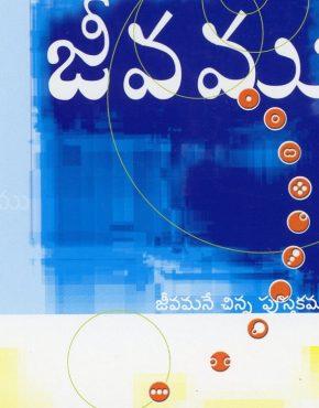 Little Book of Life (Telugu)