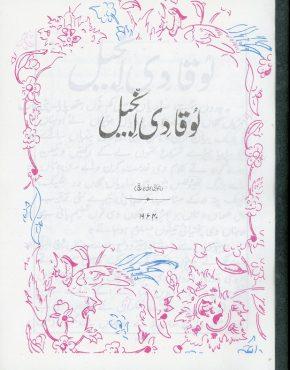 Luke's Gospel (Pakistani Punjabi)