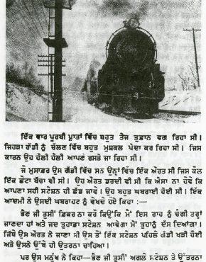 Misdirected (Punjabi)