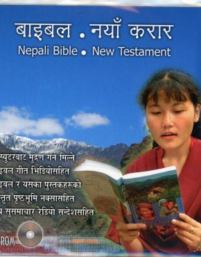 New Testament CD (Nepali)