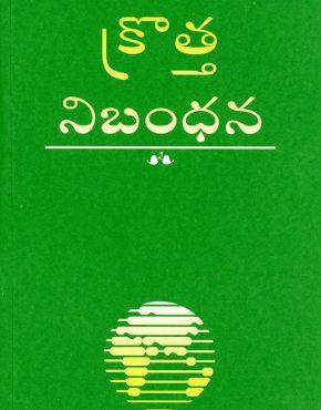 New Testament (Telugu)