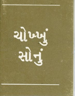 Pure Gold (Gujarati)