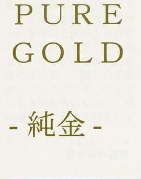 Pure Gold (Japanese)