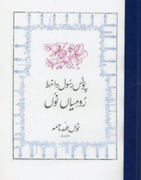 Romans (Pakistani Punjabi)