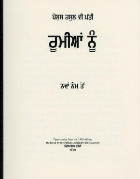 Romans (Punjabi)