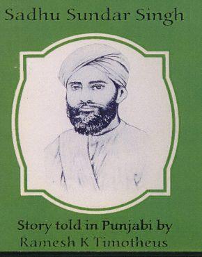 Sadhu Sundar Singh (Punjabi) CD
