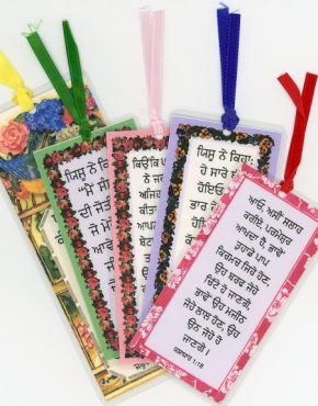 Scripture Bookmark (Punjabi)