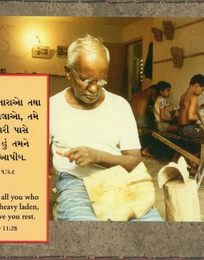 Scripture Texts (Gujarati)
