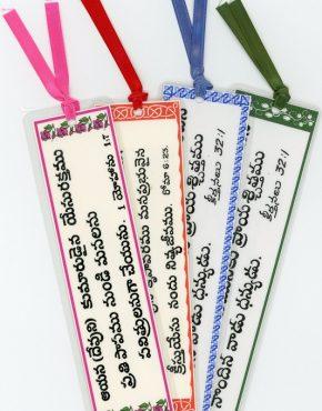 Scripture bookmarks (Telugu)