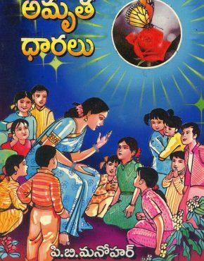 Spring of Nector (Telugu)