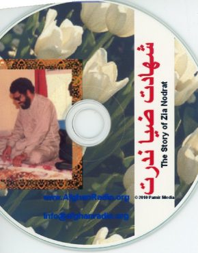 Story of Zia Nodrat CD (Dari)