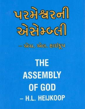 Assembly of God, The (Gujarati)