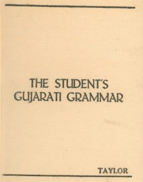Student's Gujarati Grammar, The