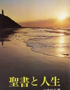The Bible & Life (Japanese)