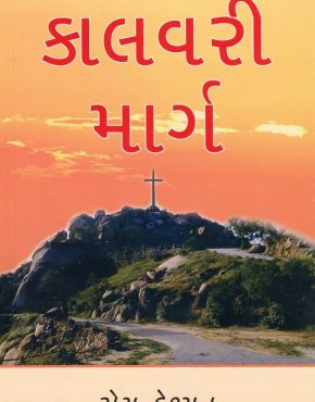 The Calvary Road (Gujarati)