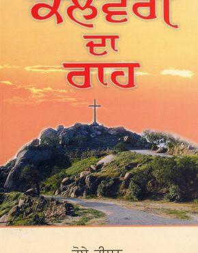 The Calvary Road (Punjabi)