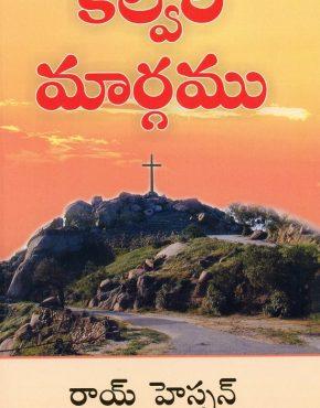 The Calvary Road (Telugu)