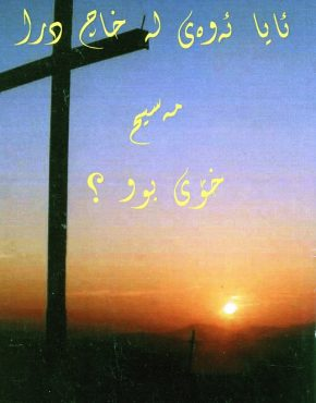 """The Cross"" (Kurdish-Sorani)"