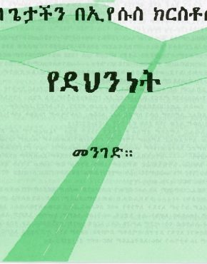 The Way of Salvation (Amharic)