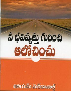 Think of Your Future (Telugu)